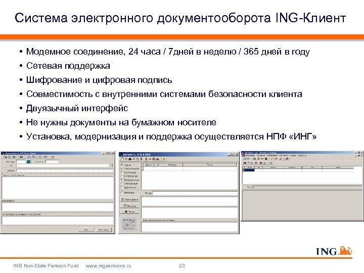 Система электронного документооборота ING-Клиент • Модемное соединение, 24 часа / 7 дней в неделю