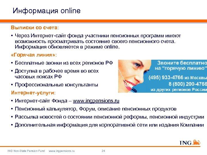 Информация online Выписки со счета: • Через Интернет-сайт фонда участники пенсионных программ имеют возможность