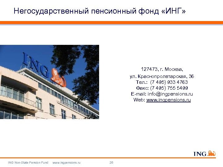 Негосударственный пенсионный фонд «ИНГ» 127473, г. Москва, ул. Краснопролетарская, 36 Тел. : (7 495)