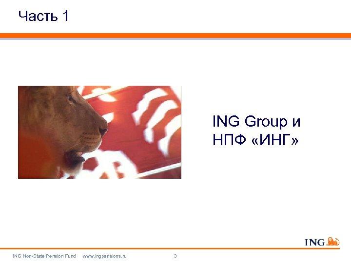 Часть 1 ING Group и НПФ «ИНГ» ING Non-State Pension Fund www. ingpensions. ru