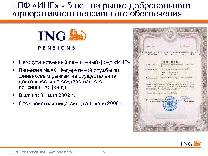 НПФ «ИНГ» - 5 лет на рынке добровольного корпоративного пенсионного обеспечения • Негосударственный пенсионный
