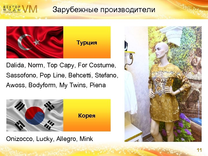 Зарубежные производители Турция Dalida, Norm, Top Capy, For Costume, Sassofono, Pop Line, Behcetti, Stefano,