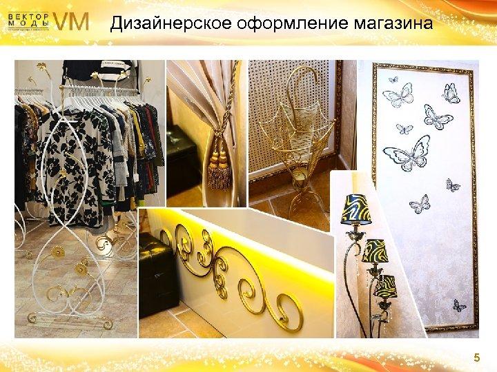 Дизайнерское оформление магазина 5