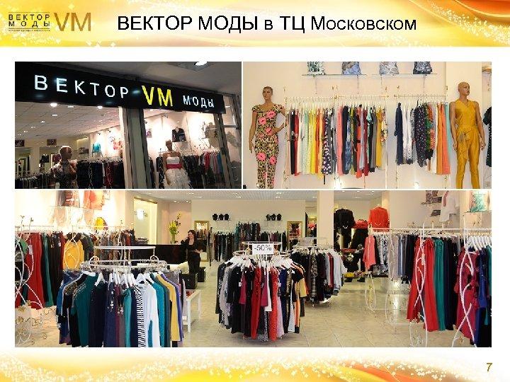 ВЕКТОР МОДЫ в ТЦ Московском 7