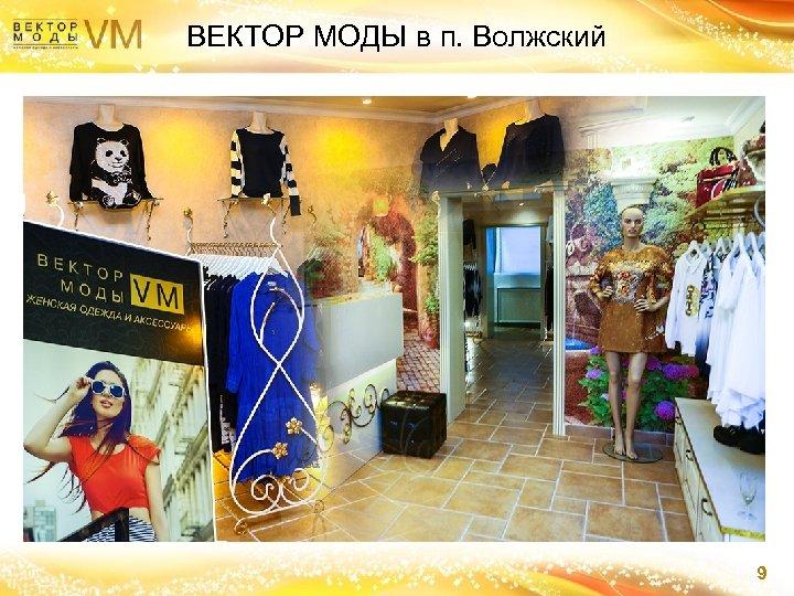 ВЕКТОР МОДЫ в п. Волжский 9