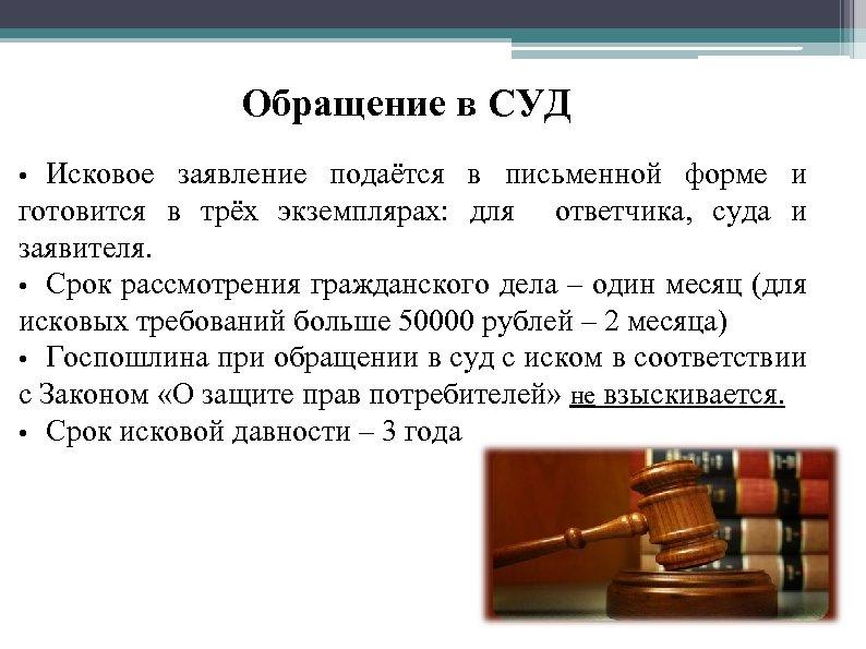 Обращение в СУД Исковое заявление подаётся в письменной форме и готовится в трёх экземплярах: