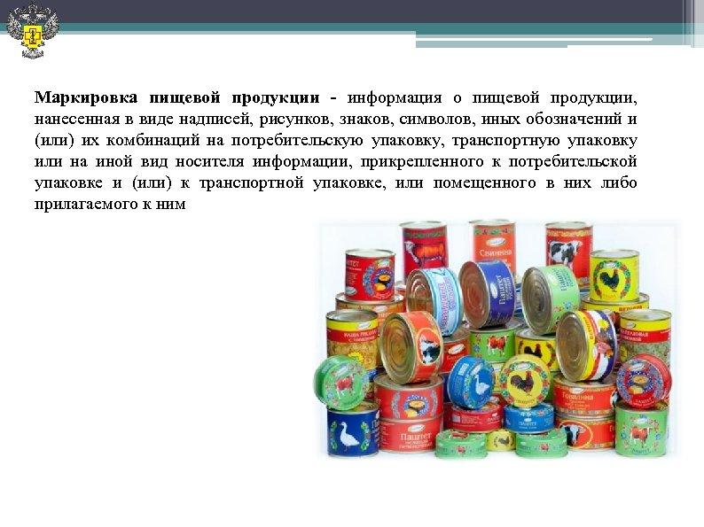 Маркировка пищевой продукции - информация о пищевой продукции, нанесенная в виде надписей, рисунков, знаков,