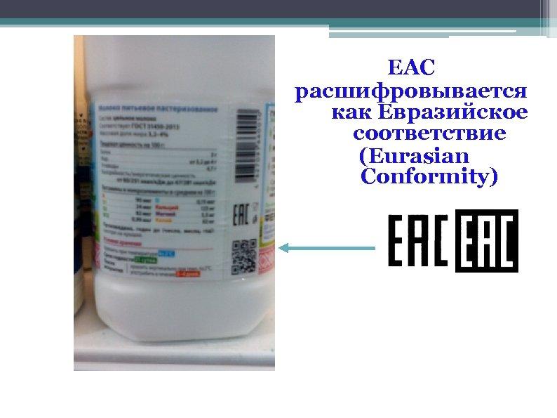 ЕАС расшифровывается как Евразийское соответствие (Eurasian Conformity)