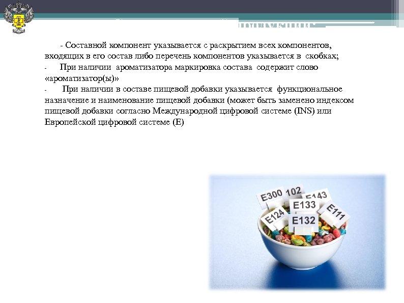 Состав пищевой продукции: - Компоненты указываются в порядке убывания их массовой доли на момент