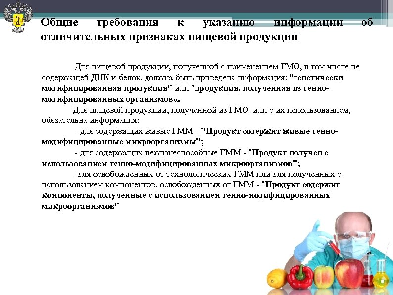 Общие требования к указанию информации отличительных признаках пищевой продукции об Для пищевой продукции, полученной