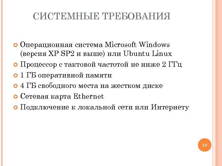 СИСТЕМНЫЕ ТРЕБОВАНИЯ Операционная система Microsoft Windows (версия XP SP 2 и выше) или Ubuntu