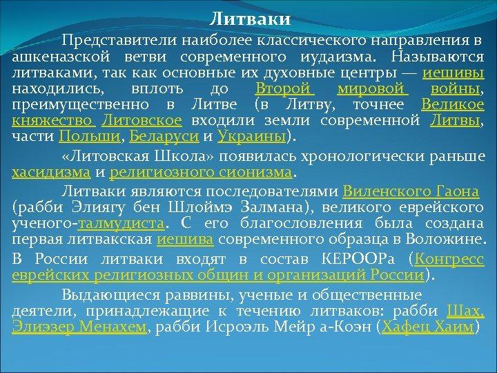 Литваки Представители наиболее классического направления в ашкеназской ветви современного иудаизма. Называются литваками, так как