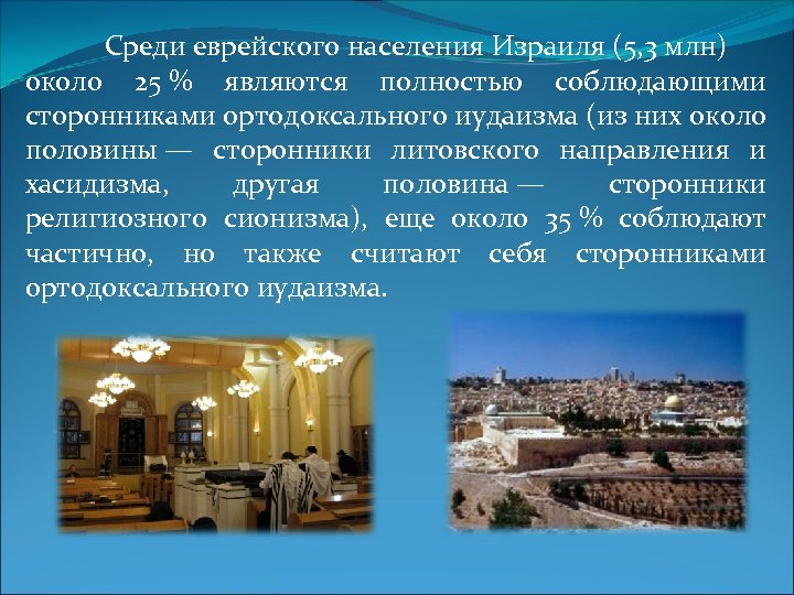 Среди еврейского населения Израиля (5, 3 млн) около 25 % являются полностью соблюдающими сторонниками