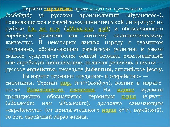 Термин «иудаизм» происходит от греческого Ἰουδαϊσμός (в русском произношении «йудаисмо с» ), появляющегося в