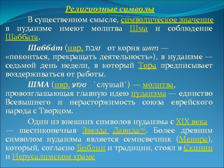 Религиозные символы В существенном смысле, символическое значение в иудаизме имеют молитва Шма и соблюдение