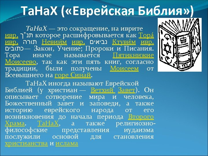 Та. На. Х ( «Еврейская Библия» ) Та. На. Х — это сокращение, на