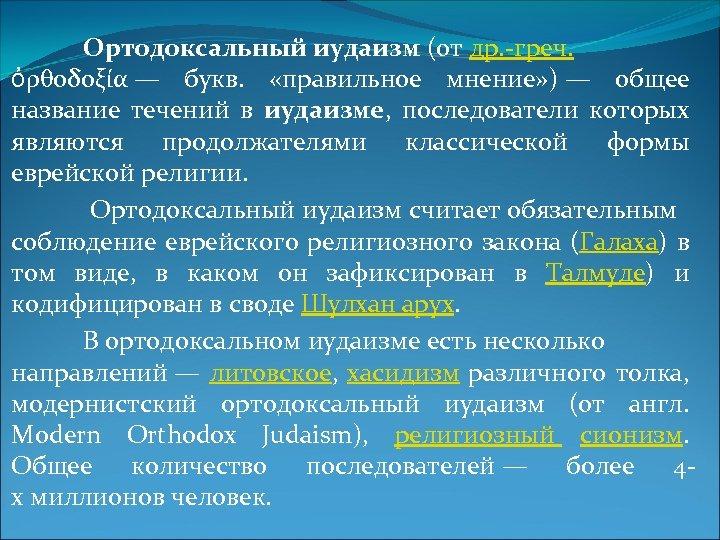Ортодоксальный иудаизм (от др. -греч. ὀρθοδοξία — букв. «правильное мнение» ) — общее название