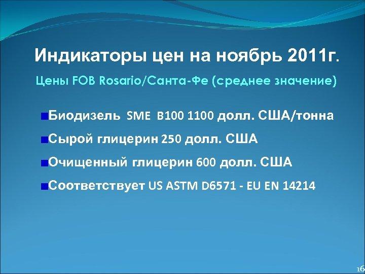 Индикаторы цен на ноябрь 2011 г. Цены FOB Rosario/Санта-Фе (среднее значение) Биодизель SME B