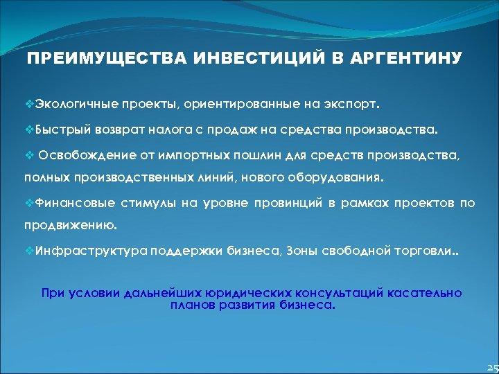 ПРЕИМУЩЕСТВА ИНВЕСТИЦИЙ В АРГЕНТИНУ v. Экологичные проекты, ориентированные на экспорт. v. Быстрый возврат налога