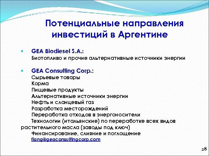 Потенциальные направления инвестиций в Аргентине § GEA Biodiesel S. A. : Биотопливо и прочие