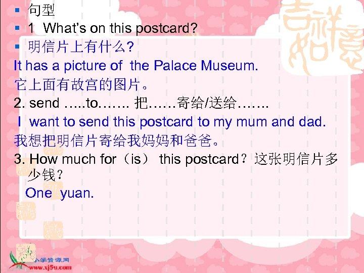 § 句型 § 1 What's on this postcard? § 明信片上有什么? It has a picture