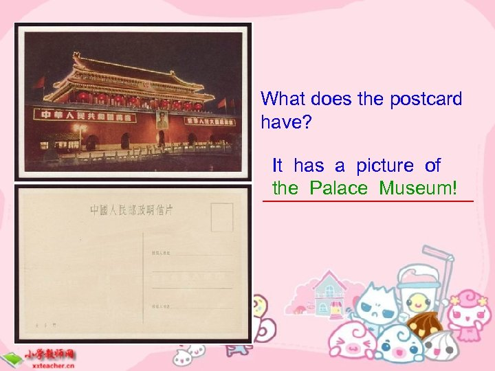 What does the postcard have? It has a picture of the Palace Museum!