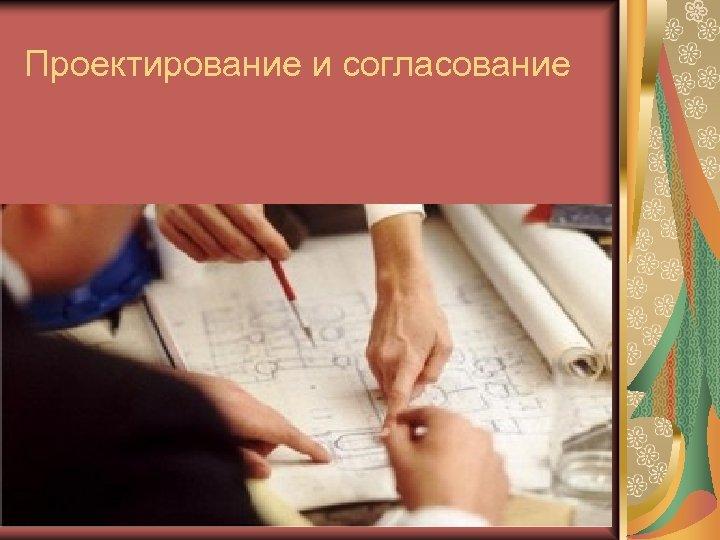 Проектирование и согласование