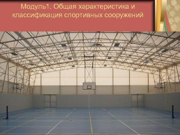 Модуль1. Общая характеристика и классификация спортивных сооружений