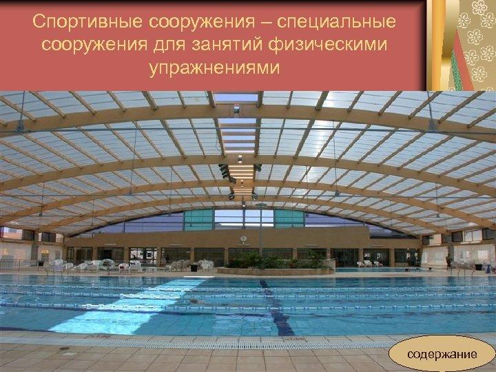 Спортивные сооружения – специальные сооружения для занятий физическими упражнениями содержание
