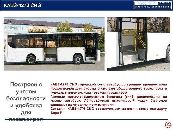 КАВЗ-4270 CNG Построен с учетом безопасности и удобства для пассажиров КАВЗ-4270 CNG городской соло