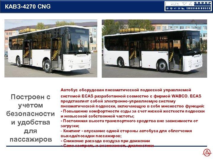КАВЗ-4270 CNG Построен с учетом безопасности и удобства для пассажиров Автобус оборудован пневматической подвеской