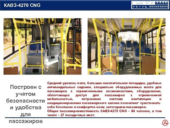 КАВЗ-4270 CNG Построен с учетом безопасности и удобства для пассажиров Средний уровень пола, большая