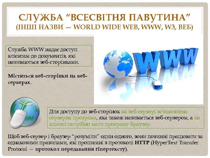 """СЛУЖБА """"ВСЕСВІТНЯ ПАВУТИНА"""" (ІНШІ НАЗВИ — WORLD WIDE WEB, WWW, W 3, ВЕБ) Служба"""