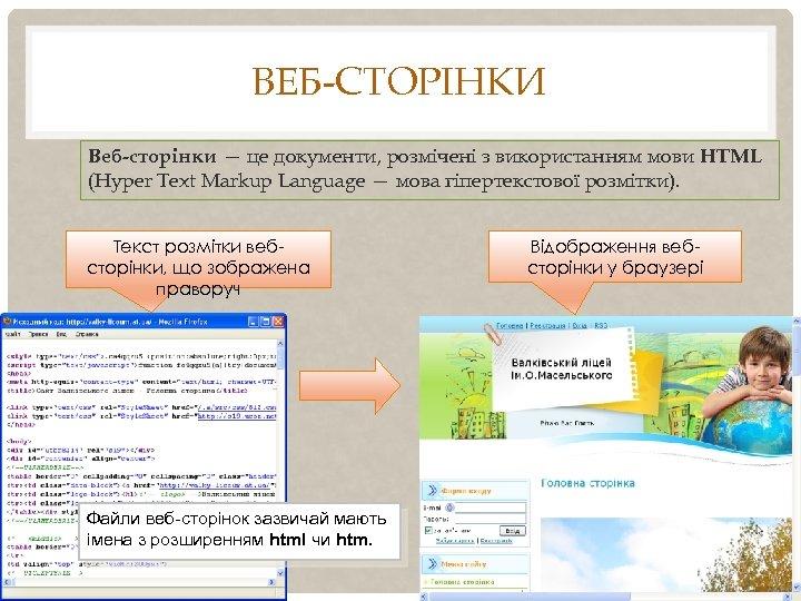 ВЕБ-СТОРІНКИ Веб-сторінки — це документи, розмічені з використанням мови HTML (Hyper Text Markup Language