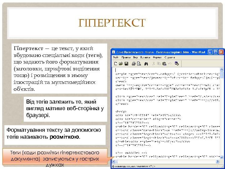 ГІПЕРТЕКСТ Гіпертекст — це текст, у який вбудовано спеціальні коди (теги), що задають його