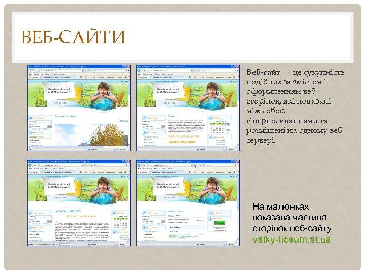 ВЕБ-САЙТИ Веб-сайт — це сукупність подібних за змістом і оформленням вебсторінок, які пов'язані між