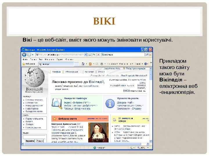ВІКІ Вікі – це веб-сайт, вміст якого можуть змінювати користувачі. Прикладом такого сайту може