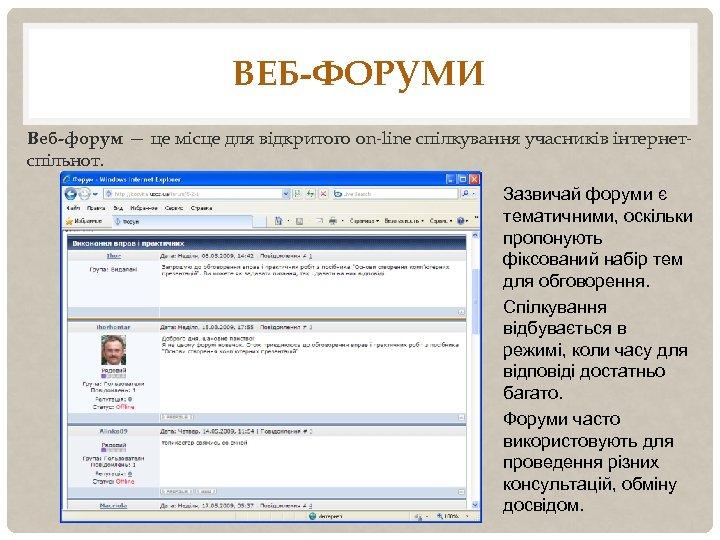 ВЕБ-ФОРУМИ Веб-форум — це місце для відкритого on-line спілкування учасників інтернетспільнот. Зазвичай форуми є