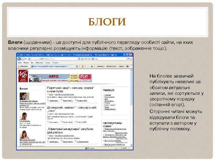 БЛОГИ Блоги (щоденники) - це доступні для публічного перегляду особисті сайти, на яких власники