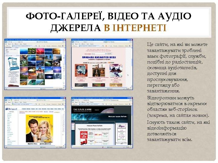 ФОТО-ГАЛЕРЕЇ, ВІДЕО ТА АУДІО ДЖЕРЕЛА В ІНТЕРНЕТІ Це сайти, на які ви можете завантажувати