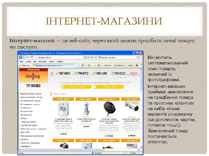 ІНТЕРНЕТ-МАГАЗИНИ Інтернет-магазин — це веб-сайт, через який можна придбати певні товари чи послуги. Він
