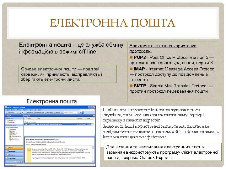 ЕЛЕКТРОННА ПОШТА Електронна пошта – це служба обміну інформацією в режимі off-line. Основа електронної