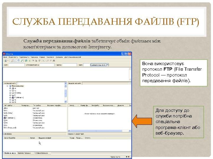 СЛУЖБА ПЕРЕДАВАННЯ ФАЙЛІВ (FTP) Служба передавання файлів забезпечує обмін файлами між комп'ютерами за допомогою