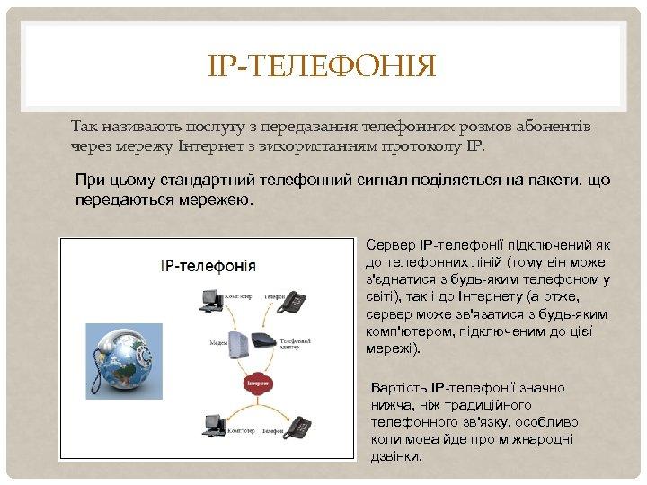 ІР-ТЕЛЕФОНІЯ Так називають послугу з передавання телефонних розмов абонентів через мережу Інтернет з використанням