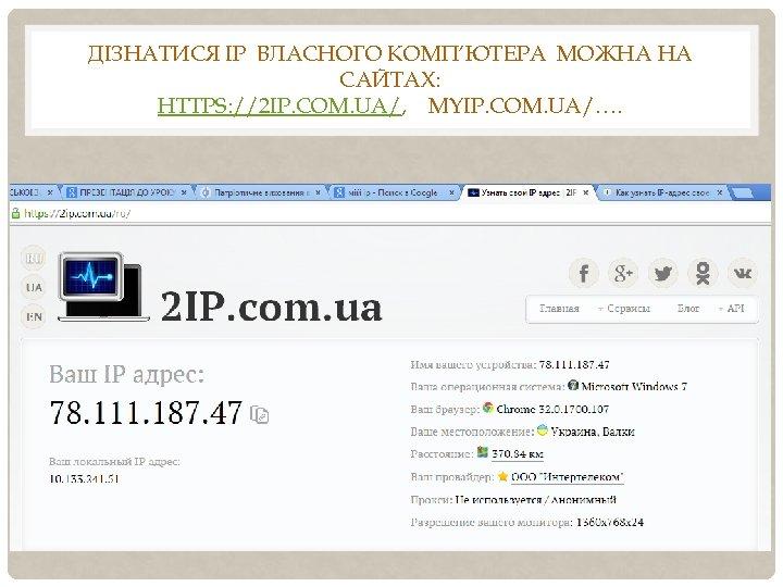ДІЗНАТИСЯ ІР ВЛАСНОГО КОМП'ЮТЕРА МОЖНА НА САЙТАХ: HTTPS: //2 IP. COM. UA/, MYIP. COM.
