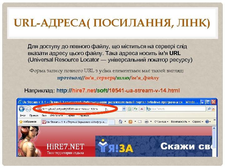 URL-АДРЕСА( ПОСИЛАННЯ, ЛІНК) Для доступу до певного файлу, що міститься на сервері слід вказати