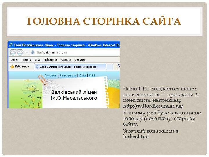 ГОЛОВНА СТОРІНКА САЙТА Часто URL складається лише з двох елементів — протоколу й імені