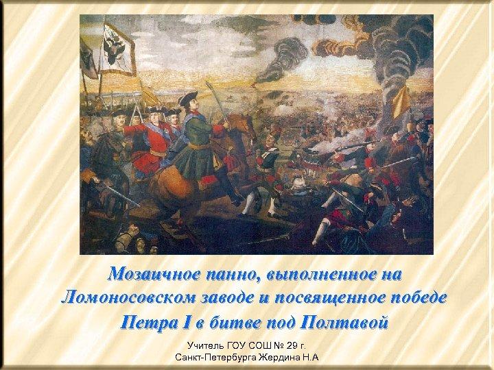 Мозаичное панно, выполненное на Ломоносовском заводе и посвященное победе Петра I в битве под