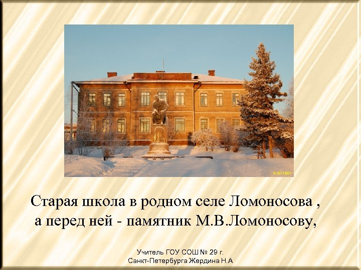Старая школа в родном селе Ломоносова , а перед ней - памятник М. В.