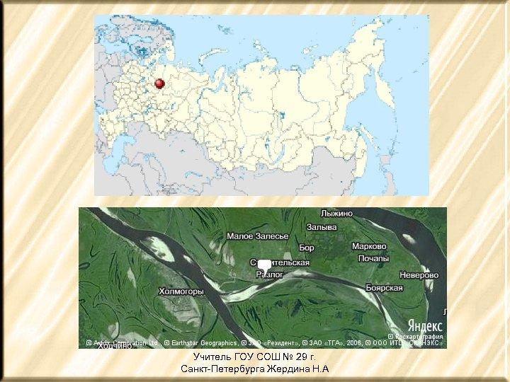Учитель ГОУ СОШ № 29 г. Санкт-Петербурга Жердина Н. А